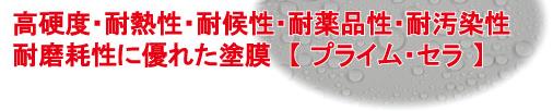 高硬度・耐熱性・耐候性・耐薬製品・耐汚染性・耐摩耗性に優れた塗膜